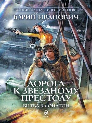 cover image of Битва за Оилтон