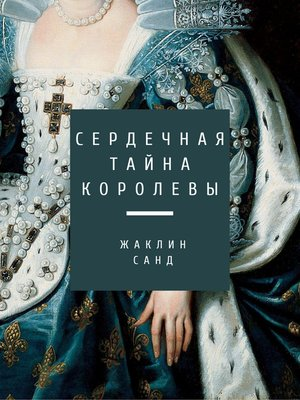 cover image of Сердечная тайна королевы