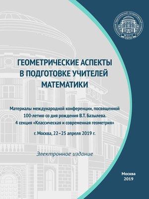 cover image of Геометрические аспекты в подготовке учителей математики