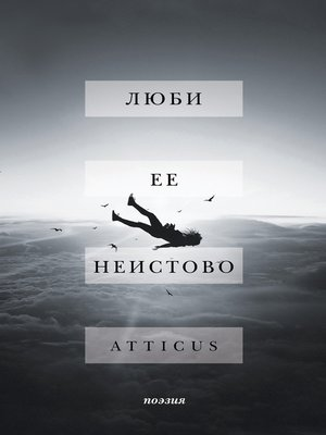 cover image of Люби ее неистово