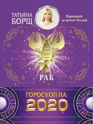 cover image of Рак. Гороскоп на 2020 год