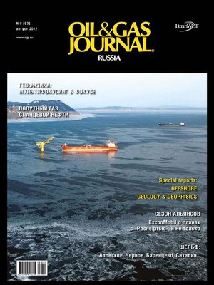 cover image of Oil&Gas Journal Russia №8/2012