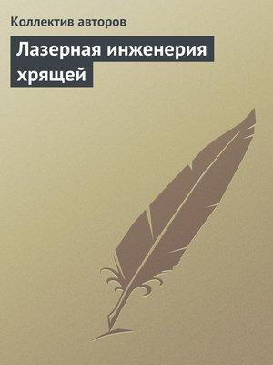 cover image of Лазерная инженерия хрящей