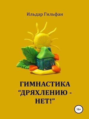 cover image of Гимнастика «Дряхлению- нет!»