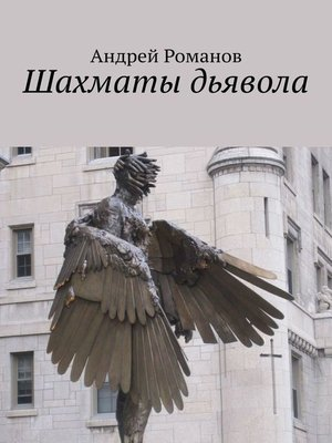 cover image of Шахматы дьявола