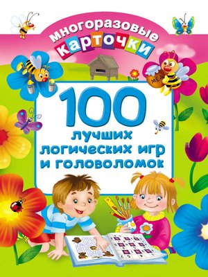 cover image of 100 лучших логических игр и головоломок