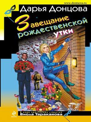 cover image of Завещание рождественской утки