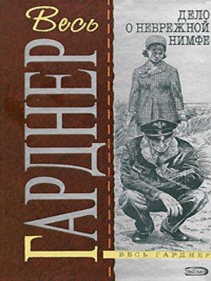 cover image of Дело разведенной кокетки