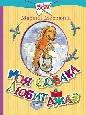 cover image of Моя собака любит джаз (сборник)
