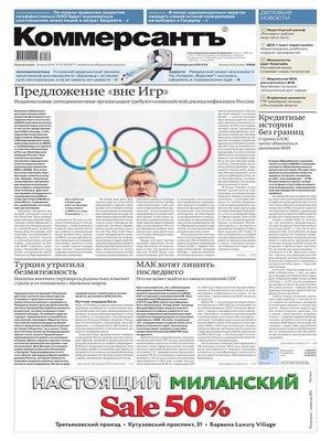 cover image of КоммерсантЪ (понедельник-пятница) 127п-2016