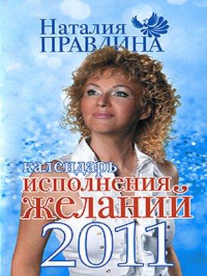 cover image of Календарь исполнения желаний 2011