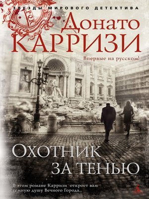 cover image of Охотник за тенью