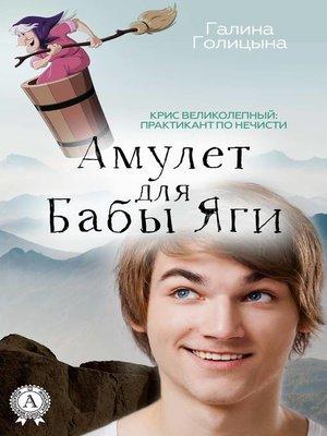 cover image of Амулет для Бабы Яги