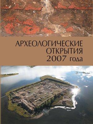 cover image of Археологические открытия 2007 года