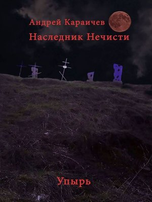 cover image of Наследник нечести. Упырь