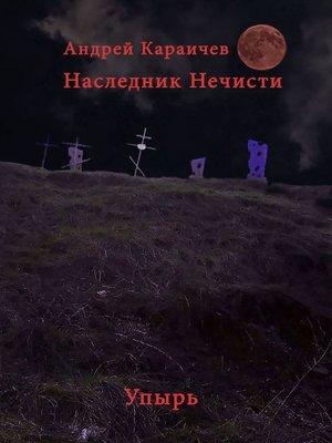 cover image of Наследник нечести. Упырь