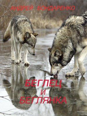 cover image of Беглец и Беглянка