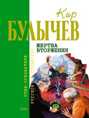 cover image of Жертва вторжения (сборник)