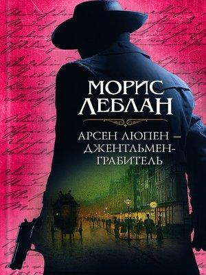 cover image of Арсен Люпен – джентльмен-грабитель (сборник)