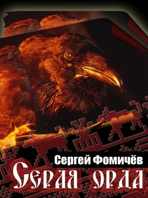 cover image of Серая орда