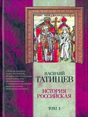 cover image of История Российская. Часть 4