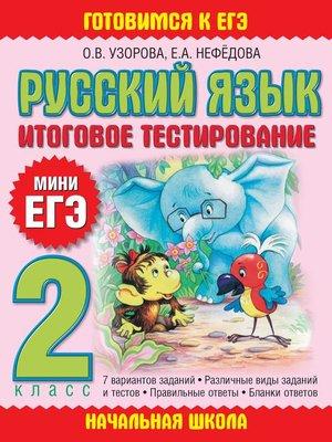 cover image of Русский язык. Итоговое тестирование. 2 класс
