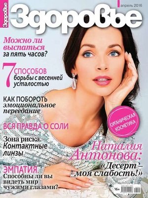 cover image of Здоровье 04-2016
