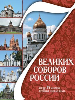 cover image of 7 великих соборов России и еще 75 храмов, которые нужно знать