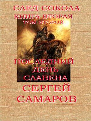 cover image of Последний день Славена. Том второй