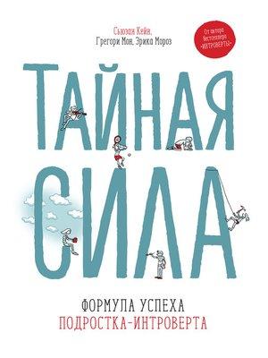 cover image of Тайная сила. Формула успеха подростка-интроверта