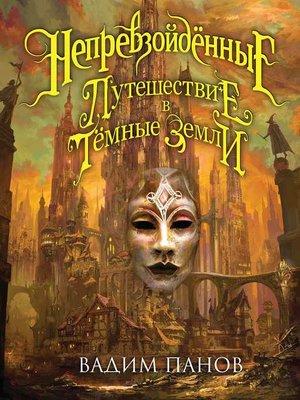 cover image of Путешествие в Тёмные Земли