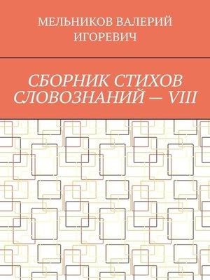 cover image of СБОРНИК СТИХОВ СЛОВОЗНАНИЙ–VIII