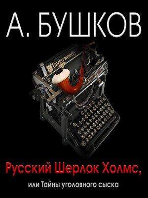 cover image of Русский Шерлок Холмс, или Тайны уголовного сыска