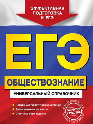 cover image of ЕГЭ. Обществознание. Универсальный справочник