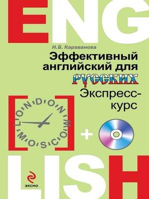 cover image of Эффективный английский для русских