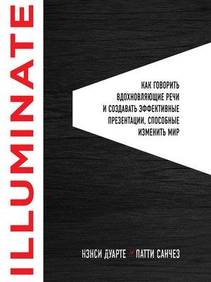 cover image of Illuminate