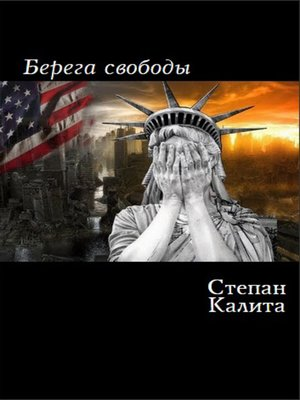cover image of Берега свободы