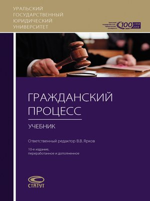 cover image of Гражданский процесс