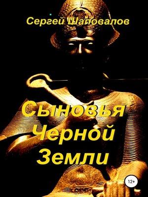 cover image of Сыновья Черной Земли