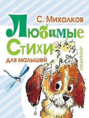 cover image of Любимые стихи для малышей