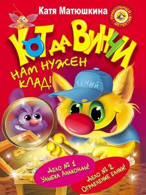 cover image of Кот да Винчи. Нам нужен клад! (сборник)