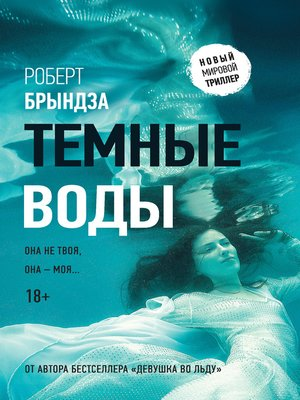 cover image of Темные воды
