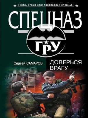 cover image of Доверься врагу