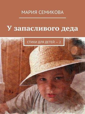 cover image of Узапасливогодеда. Стихи для детей–2