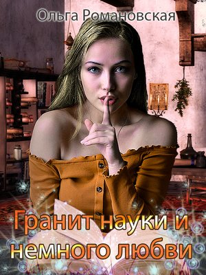 cover image of Гранит науки и немного любви