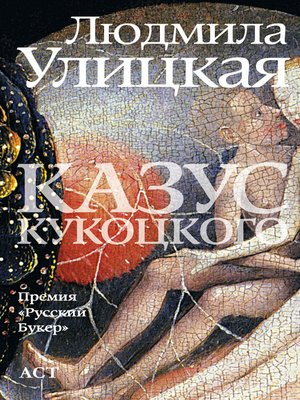 cover image of Казус Кукоцкого