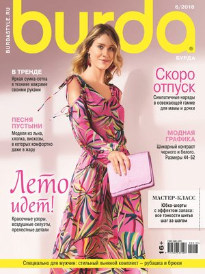 cover image of Burda №06/2018