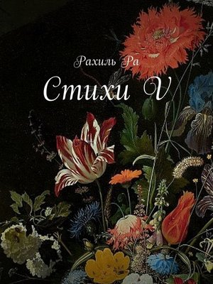 cover image of СтихиV
