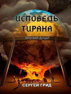cover image of Исповедь тирана. Эрозия души