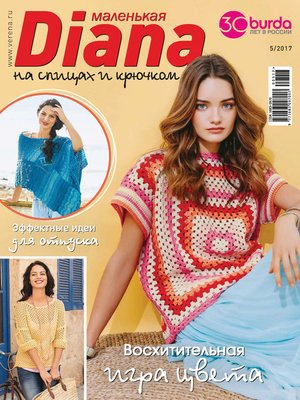 cover image of Маленькая Диана №05/2017
